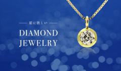 夏に欲しい DIAMOND JEWELRYのセールをチェック