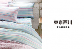 東京西川-夏の寝具特集-のセールをチェック